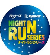 ランナーズ・RUNNET ナイトランシリーズ
