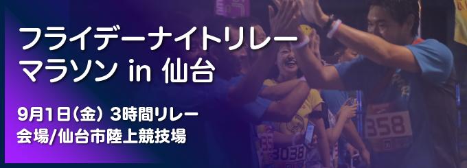 フライデーナイトリレーマラソン in 仙台