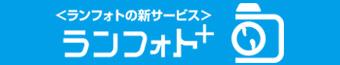 ランフォトの新サービス「ランフォト+(プラス)」を実施!